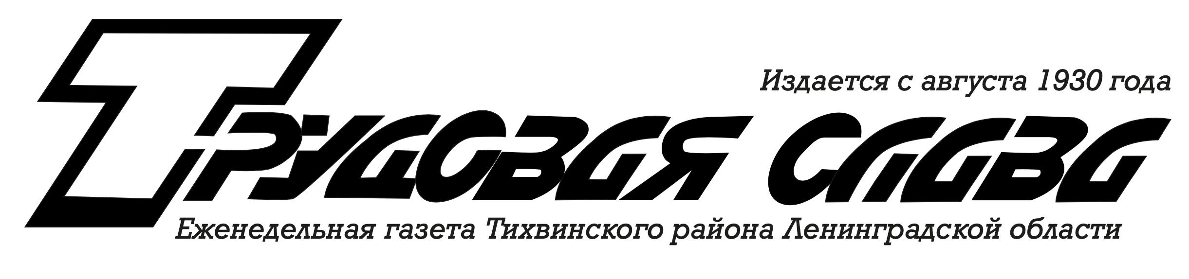"""Газета """"Трудовая слава"""""""